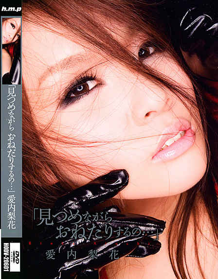 Rinka Aiuchi - When I Look at You...