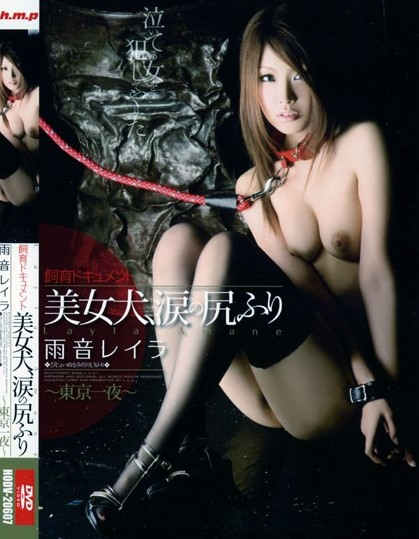Layla Amane - Breeding Document, Beautiful Pet Girl