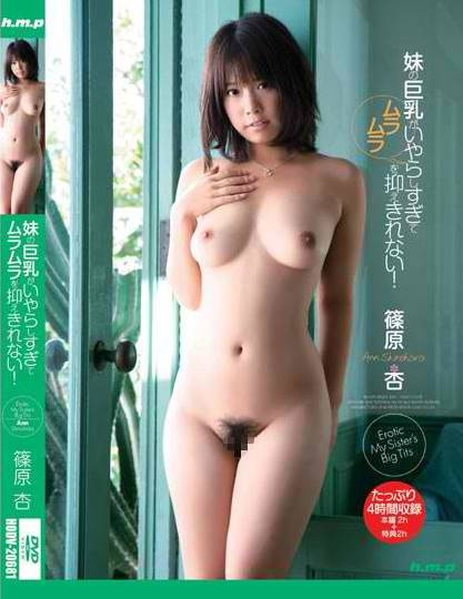 An Shinohara - Younger Sister's Huge Breasts Are Too Indecent Th