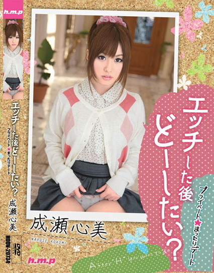 Cocomi Naruse - What Do You Want to Do After Sex? Private☆