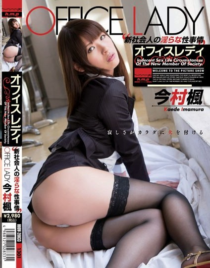 Kaede Imamura - Office Lady, Indecent Sex Life Circumstances of