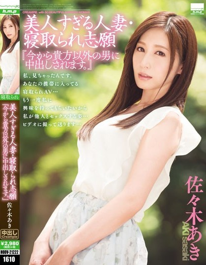 "Aki Sasaki - Beauty Too Married Netora Are Volunteers ""from Now"