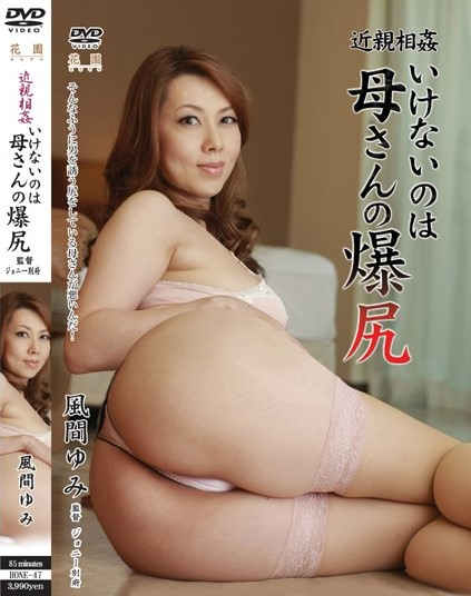 Yumi Kazama - Incest - Prohibited Mother�s Big Butt