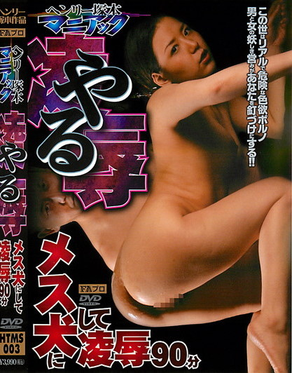 Aya Natsuki - Rape (do) 90 minutes and then rape female dog