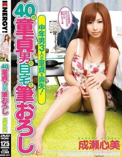 Cocomi Naruse - Sexual Experience with 40 Years old Cherry Boy