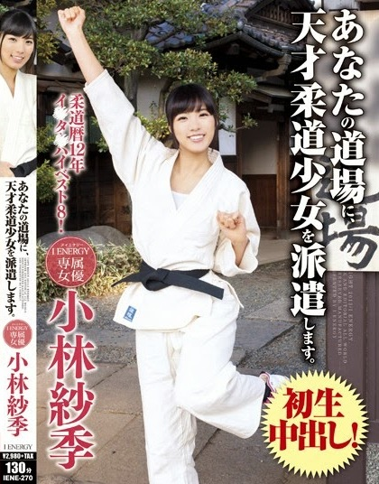 Saki Kobayashi - The Genius Judo Girl