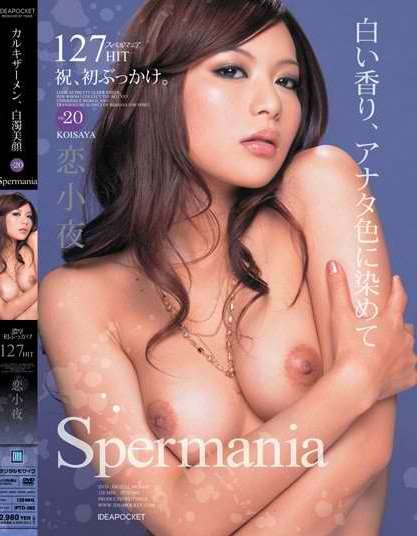 Koisaya - Spermania VOL.20