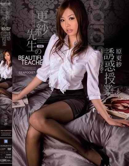 Sarasa Hara - Beautiful Teacher, High Temptation