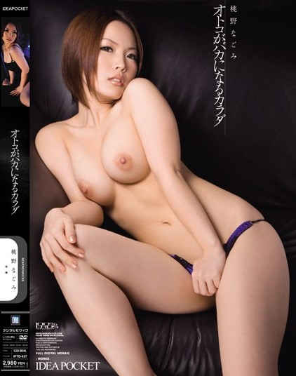 Nagomi Momono - Body Like Going Mad of a Man