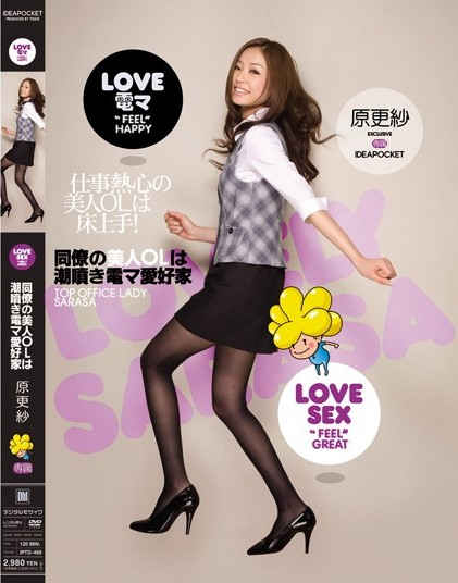 Sarasa Hara - The Co-Workers of The Beautiful Office Lady Love