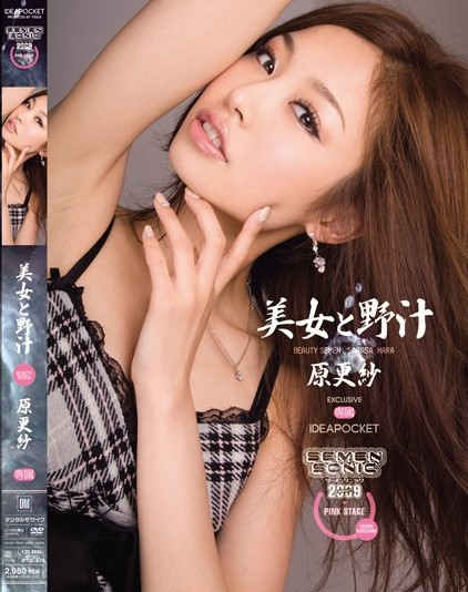 Sarasa Hara - Beautiful Lady and Semen