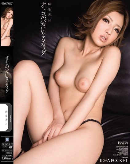 Kazuki Asou - A Body That Will Make a Man Daffy