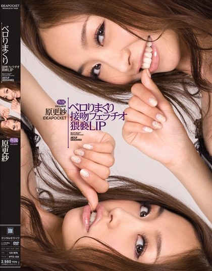 Sarasa Hara - Too Much Licking & Kissing, Fellatio Obscene Lips