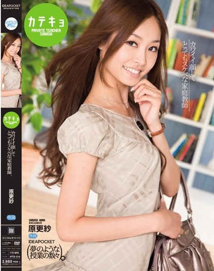 Sarasa Hara - Beautiful Face & Very Perverted Private Teacher