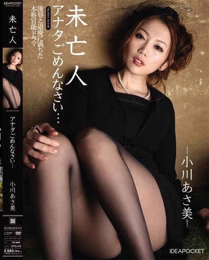 Asami Ogawa - Widow - Dear, Please Forgive Me...