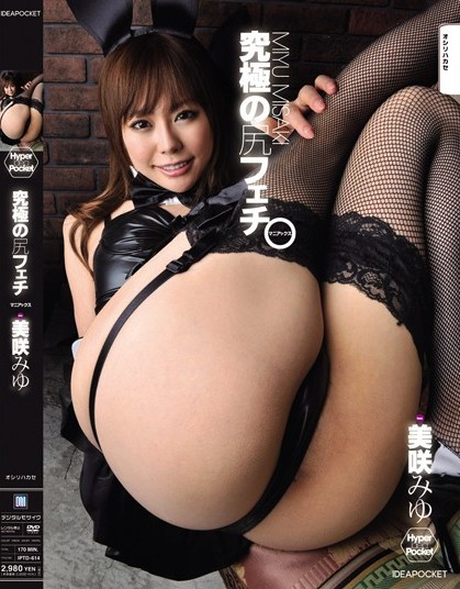 Miyu Misaki - HyperIdeaPocket Ultimate Ass Fetish Maniacs