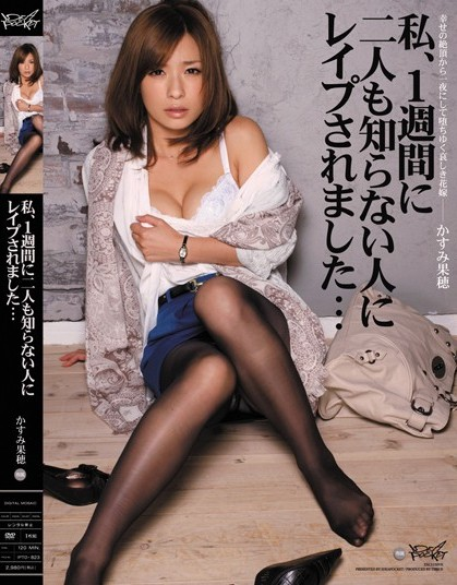 Kaho Kasumi - I got raped by two unknown men in a week