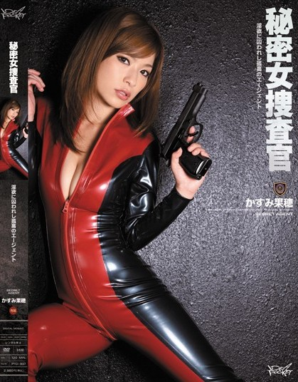 Kaho Kasumi - Secret Investigator - Isolation of Agent