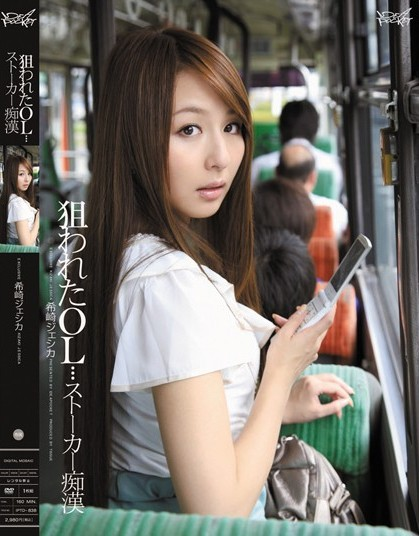 Jessica Kizaki - Targeted Office Lady... Perverted Stalkers
