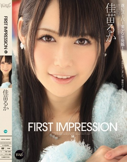 Ruka Kanae - First Impression