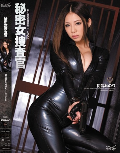 Minori Hatsune - Beautiful Big-Breasted Agent Who Falls Captive