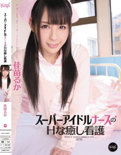 Ruka Kanae - Erotic Care From a Super Idol Nurse