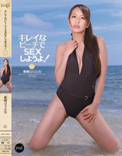 Jessica Kizaki - Let's have SEX at the Beach!