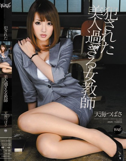 Tsubasa Amami - Too Beautiful Female Teacher Who Was Violated
