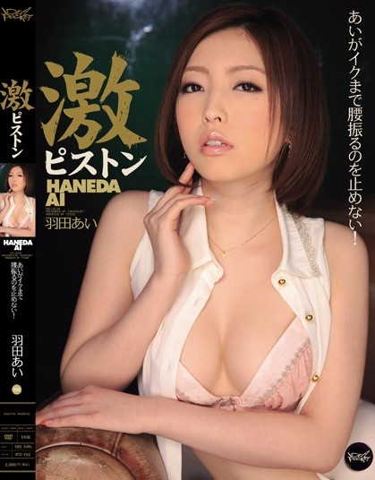 Ai Haneda - Ai Won't Stop Rocking Her Hips Until She Cum