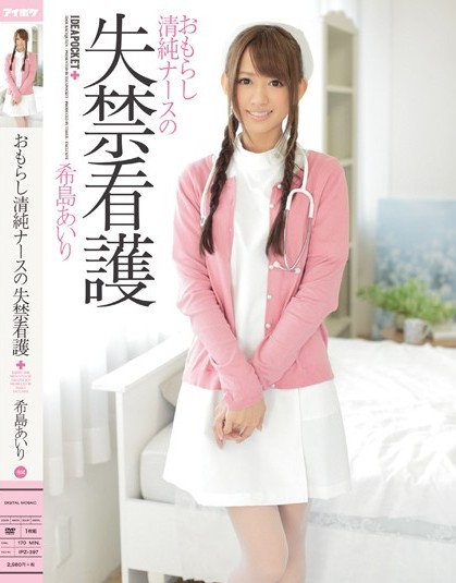 Airi Kijima - Incontinence Nursing with a Pure & innocent Nurse