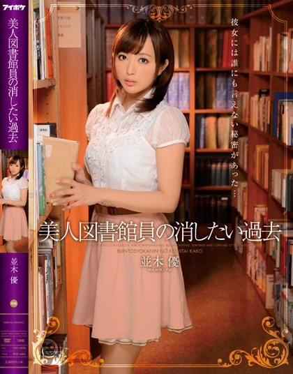 Yu Namiki - A Past a Beautiful Librarian Wanted to Erase