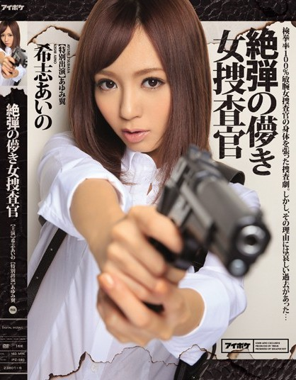 Aino Kishi - Absolute Bullet - Investigation that stretched