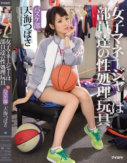 Tsubasa Amami - Basketball Club Manager Team's Sex Processing