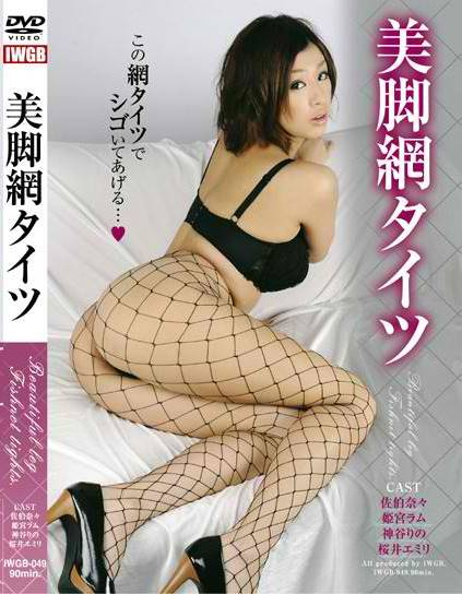 Nana Saeki - Beautiful Legs Fishnet Tights