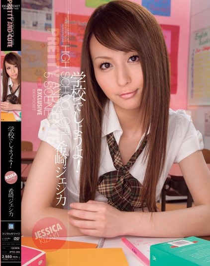 Jessica Kizaki - High School Girl