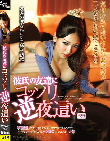 Momoka Nishina - Reversed Night Crawling Boyfriend�s Friend
