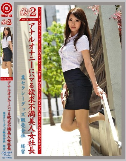 Mai Yuzuki ~Working Woman 2 VOL.08