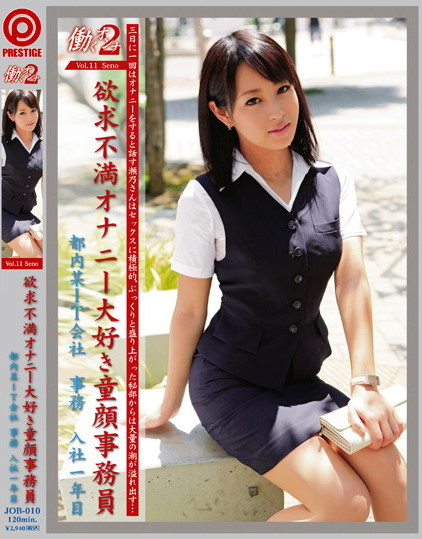 Yuika Seno - Working Woman 2 VOL.11