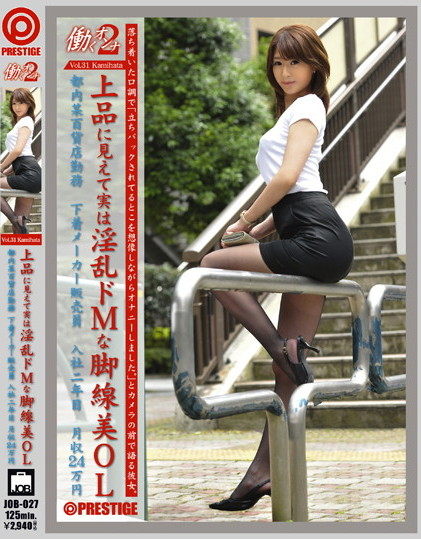 Ichika Kamihata - Woman working 2 VOL.31