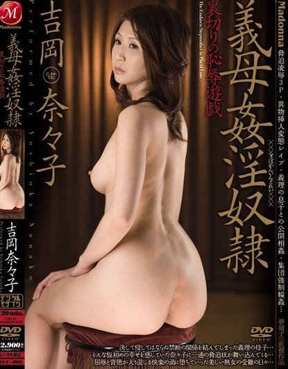 Nanako Yoshioka - Mother-in-Law Adultery Slave - Traitorous Sham