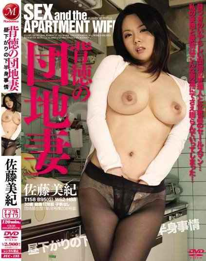 Miki Satou - Sex & The Aparment Wife