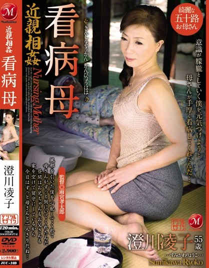 Ryoko Sumikawa - Incest - Nursing Mother