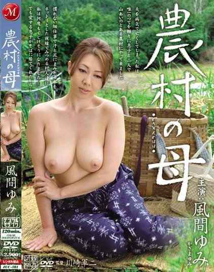 Yumi Kazama - Countryside Mother