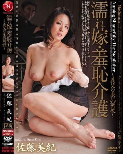 Miki Sato - Nursing Shamefully The Step Father