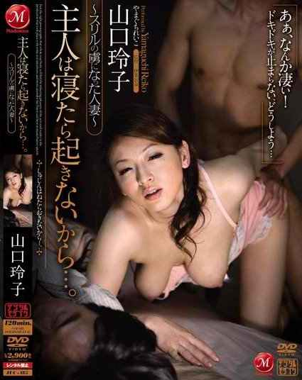 Reiko Yamaguchi - While My Husband is Sleeping... Married Woman