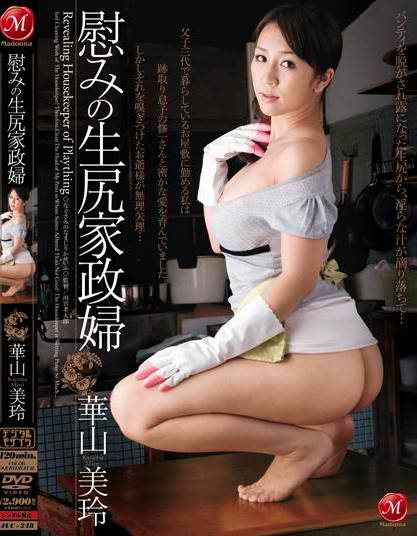 Mirei Kayama - Revealing Housekeeper of Plaything