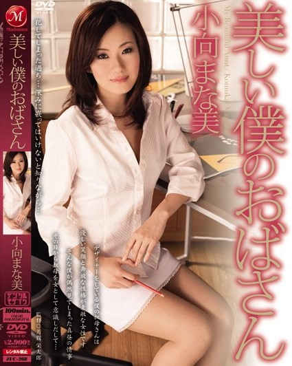 Manami Komukai - My Beautiful Aunt