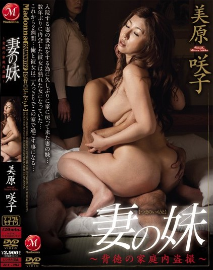 Sakiko Mihara - Secret Footage of an Immoral Household