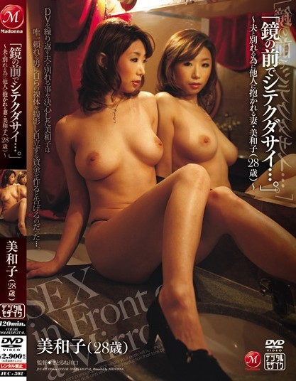 Miwako Ikeda~Please Do Me in Front of the Mirror - Wife Who Will