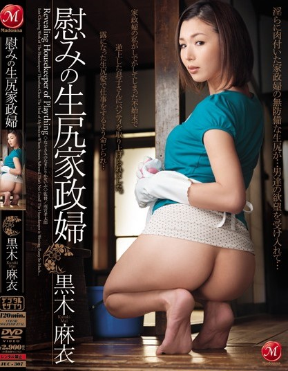 Mai Hanano - Pure Ass Housekeeper of Amusement